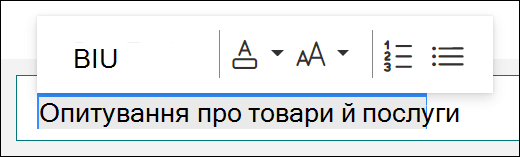 Параметри форматування, як-от жирний шрифт, підкреслення та підкреслення, у Microsoft Forms