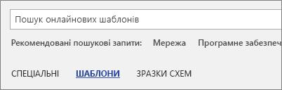 "Команда ""ШАБЛОНИ"""