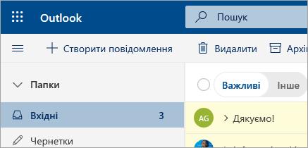 Знімок екрана пошти у програмі Outlook в Інтернеті бета