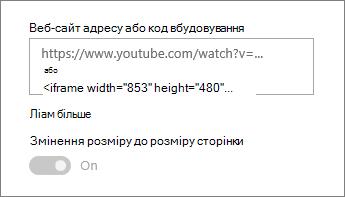 Вставте URL-адреси відео або код вбудовування в поле
