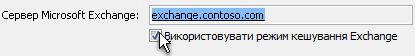"""прапорець """"Використовувати режим кешування Exchange"""""""