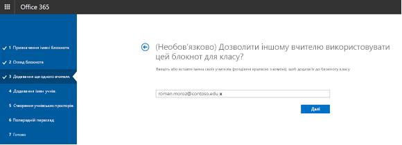 Знімок екрана: додавання необов'язкових додаткових дозволів викладачеві.