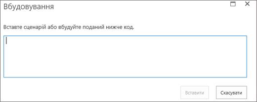 """Знімок екрана: діалогове вікно """"Вбудовування"""" в SharePointOnline, у якому можна вставити сценарій або код вбудовування для відео- чи аудіофайлів, а потім– вставити код"""