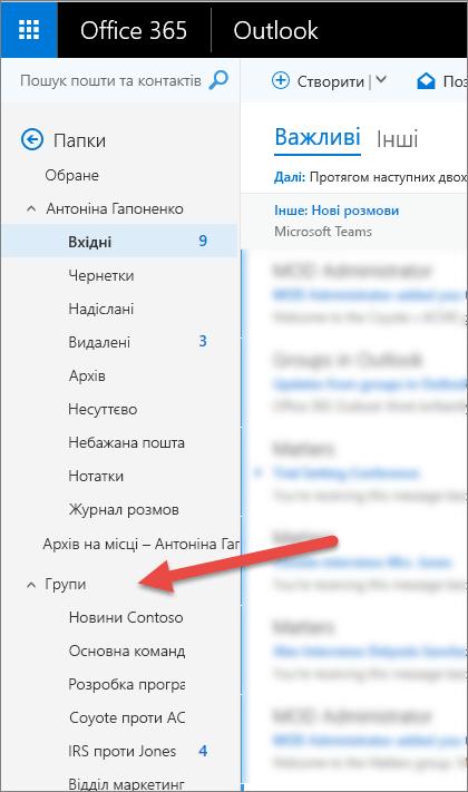 Групи відображаються в області переходів ліворуч у класичній програмі Outlook та інтернет-версії Outlook