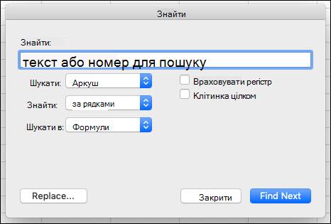 Щоб шукати текст або числа в книзі або аркуші, натисніть клавіші Ctrl + F.