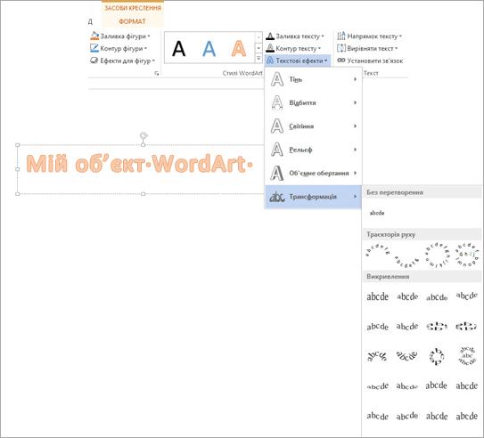 «текстові ефекти» на вкладці «формат» контекстної вкладки «засоби креслення» з відкритою колекцією «перетворення»