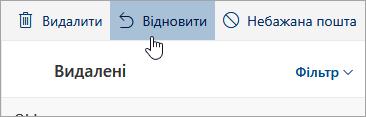 Знімок екрана: кнопка «Відновити».