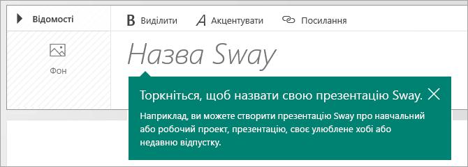 Запит на введення назви сюжету Sway