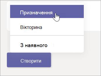 Натисніть кнопку Створити, а потім у спливаючому меню виберіть пункт призначення.