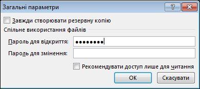 """діалогове вікно """"загальні параметри""""."""