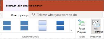 """Кнопка """"текст заміщення"""" на стрічці для рисунків SmartArt у веб-програмі PowerPoint Online."""