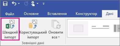 Кнопка для швидкого імпорту даних
