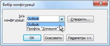 діалогове вікно «вибір конфігурації»