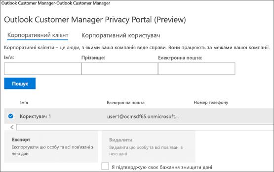 Знімок екрана: експорт даних клієнта менеджера клієнта Outlook