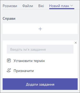 Знімок екрана: додана вкладка плану в Teams