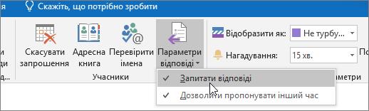 """Знімок екрана: кнопка """"Запитати відповіді"""" в Outlook2016 для Windows"""