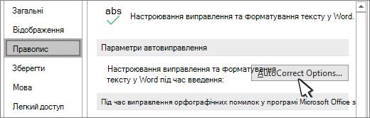 """Кнопка """"Параметри Автовиправлення"""" в діалоговому вікні """"правопис"""""""