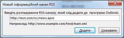 Введення URL-адреси для RSS-каналу