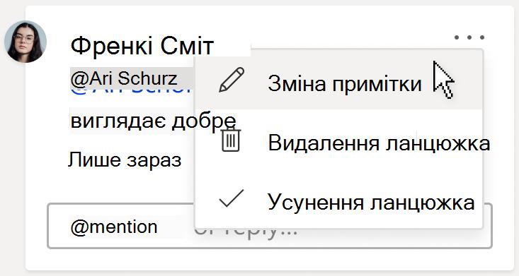 """Зображення картки приміток, у якій відображається параметр """"Редагувати примітку"""". Цей параметр розташовано в розкривному меню """"інші дії потоку"""", які можна знайти у верхньому правому куті примітки."""