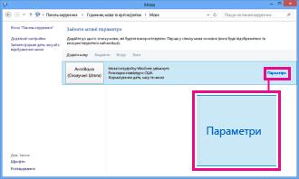Додавання засобу вводу на Панелі керування Windows8