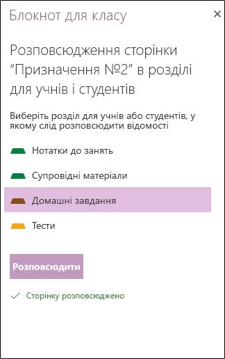 Приклад шириною призначення у програмі OneNote Online