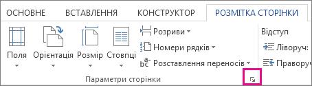 кнопка, що відкриває діалогове вікно ''параметри сторінки''