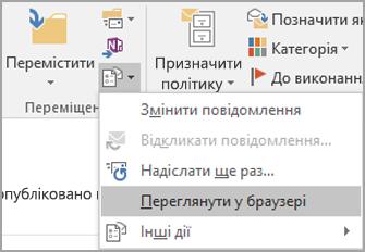 """Виберіть """"Переглянути у браузері""""."""