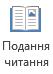 Подання читання підходить для читання повноекранним режимом презентації PowerPoint, коли немає доповідача.