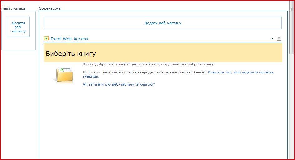 """веб-частина excel web access, у якій відображається область """"виберіть книгу"""""""