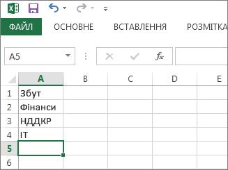 Створіть власний розкривний список елементів в одному рядку або стовпці Excel