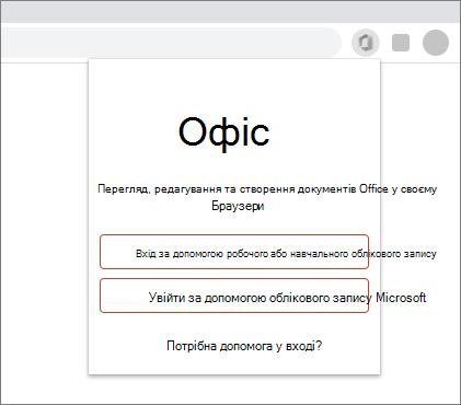 """Зображення веб-браузера, у якому відображається підказка """"Вхід"""" для розширення Office"""