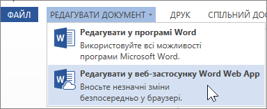 """Пункт меню """"Редагувати у веб-застосунку Word Web App"""""""