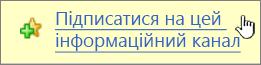 Підписатися на цей канал посилання у браузері Internet Explorer