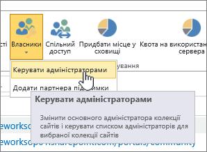 """SPO: кнопка """"Власники"""" для адміністраторів сайту з виділеною командою """"Керувати адміністраторами"""""""