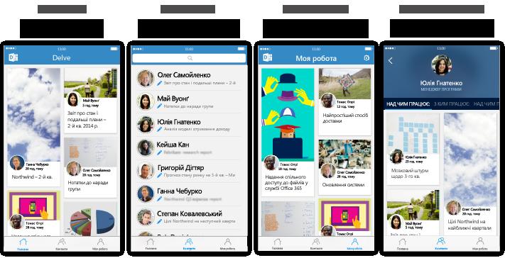 Чотири екрани Delve для iPhone із текстом опису