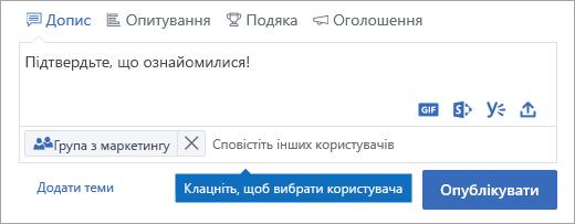 Натисніть кнопку, щоб повідомити користувачам про ваше повідомлення