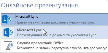 Онлайнове презентування за допомогою програми Lync