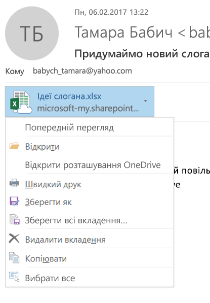 Виберіть стрілку розкривного списку праворуч від піктограми вкладення, щоб переглянути меню вкладення