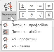 Перетворення формату рівняння