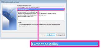 """Варіант """"Експорт до файлу"""" в майстрі імпорту й експорту"""