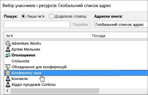 Резервування поштової скриньки приміщення в Outlook