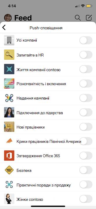 Push-налаштування мобільних профілів Yammer