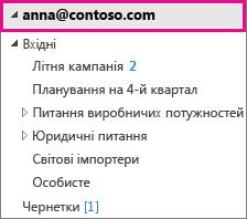 Обліковий запис Outlook