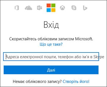 """Знімок екрана: сторінка входу в розділі """"Мій обліковий запис"""", де вводиться обліковий запис Microsoft, що використовується з Office"""