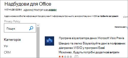 Надбудова надбудови «візуалізатор даних» у програмі Excel