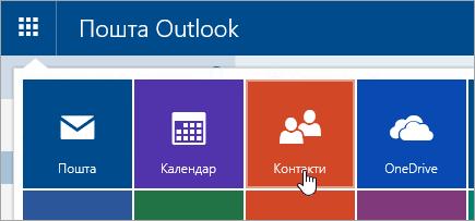 Знімок екрана: користувачі плитки в Запускачі програм.
