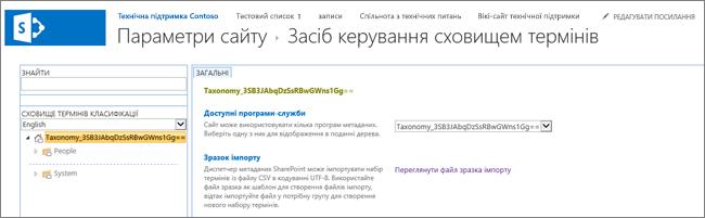 Сховище термінів керування екрана