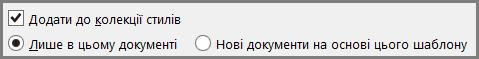 Додавання до бібліотеки стилів у програмі Word