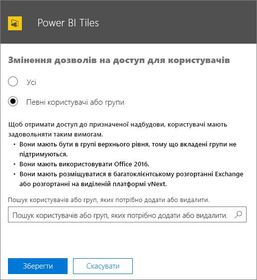 """Знімок екрана: сторінка """"Змінення дозволів на доступ для користувачів"""" для надбудови PowerBI Tiles. Доступні для вибору параметри– """"Усі"""" та """"Певні користувачі або групи"""". Щоб указати користувачів або групи, скористайтеся полем пошуку."""