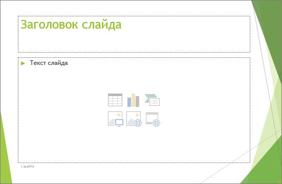 """Макет слайда """"Заголовок і об'єкт"""" із покажчиками місця заповнення в програмі PowerPoint"""